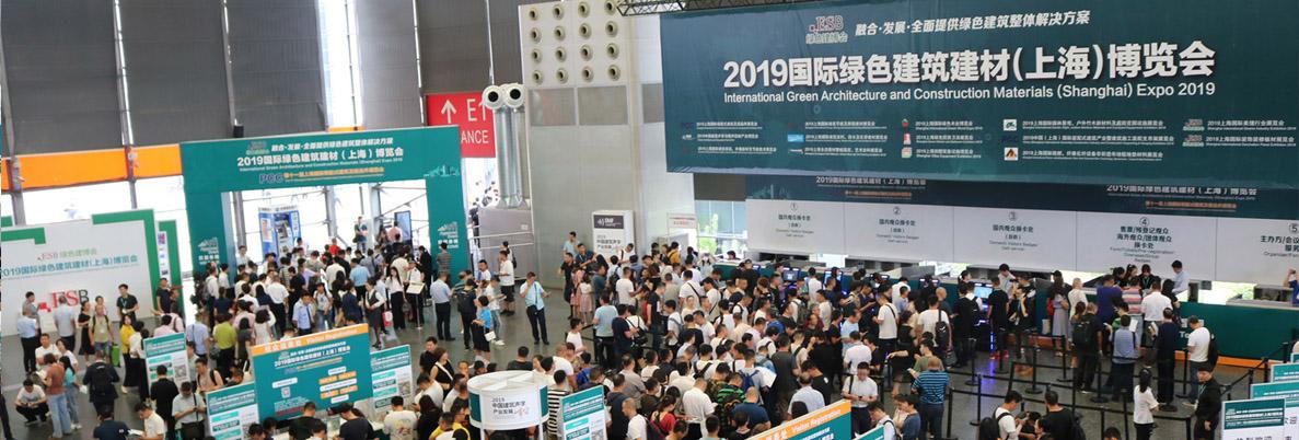 2021国际绿色建筑建材(上海)博览会